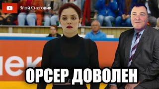 Орсер ДОВОЛЕН ТРЕНИРОВКАМИ Евгении Медведевой Rostelecom Cup 2019