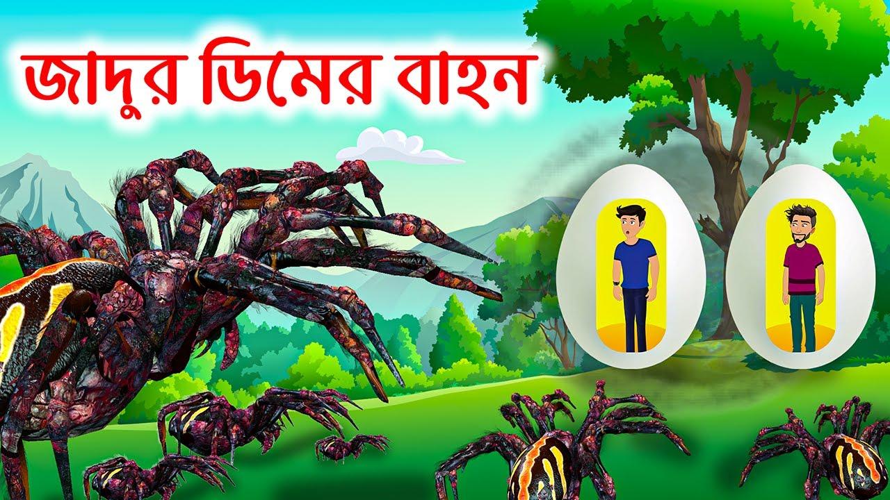 জাদুর ডিমের বাহন | Magical Egg Vehicle | Bangla Cartoon Golpo | Bengali Morel Stories | ধাঁধা Point