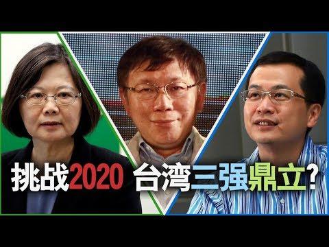 海峡论谈:蔡英文否认党内逼宫  三强鼎立挑战2020?