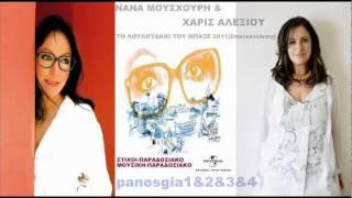 Νάνα Μούσχουρη & Χάρις Αλεξίου Το Λουλούδακι Του Μπαξέ