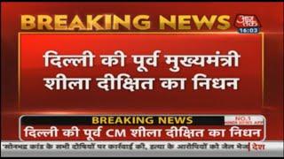 Delhi की सबसे चहेती CM रहीं Sheila Dikshit का निधन, 81 साल की उम्र में ली अंतिम सांस