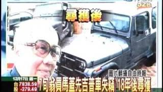 失蹤18年的馬蓋先吉普車 - 中天新聞畫面