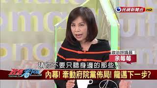 2018.12.15【政經看民視】