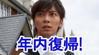 成宮寛貴さんが年内に芸能界に復帰するようです!先ずは舞台から! *チ...