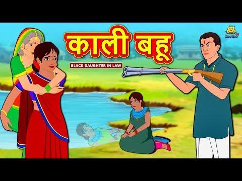 काली बहू - Hindi Kahaniya | Bedtime Moral Stories | Hindi Fairy Tales | Koo Koo TV Hindi