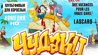 Чудаки /Lascars/ Мультфильм для взрослых HD