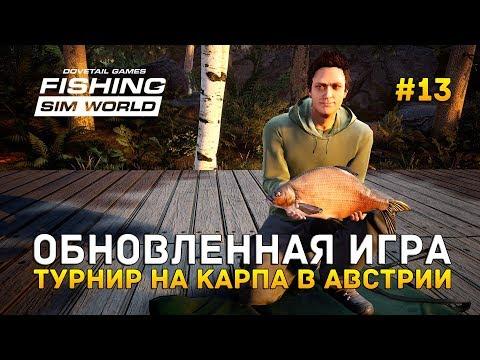 Обновленная игра. Турнир на карпа в Австрии - Fishing Sim World #13