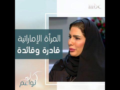 المرأة الإماراتية في مجال الرياضة