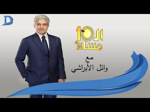 برنامج العاشرة مساء مع وائل الإبراشى  حلقة  12-4-2016