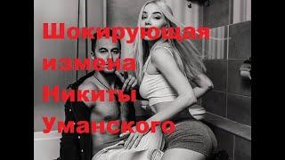постер к видео Шокирующая измена Никиты Уманского. ДОМ-2 новости.