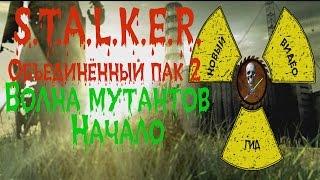 Сталкер ОП 2 Волна мутантов Начало