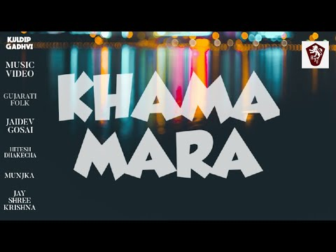 Khamma Mara | Kuldip Gadhvi | Jaidev Gosai