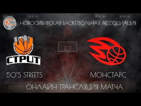 23.09.2018. НБА. 50`S Streets - Монстарс.