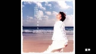 2002年Album『南風』より.