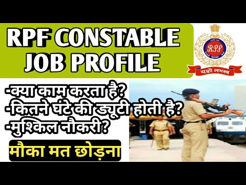 RPF JOB PROFILE | RPF CONSTABLE WORK AND DUTY TIME,SALARY
