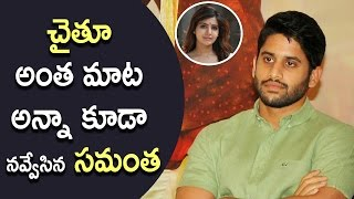 Samantha Response on  Naga Chaitanya Rarandoy Veduka Chuddam Movie Trailer  | Latest Telugu News