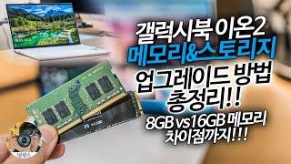 갤럭시북 이온2 램 추가 SSD 업그레이드 방법 총정리…
