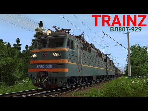 Trainz, ВЛ80Т-929 с длинным составом из пустых полувагонов