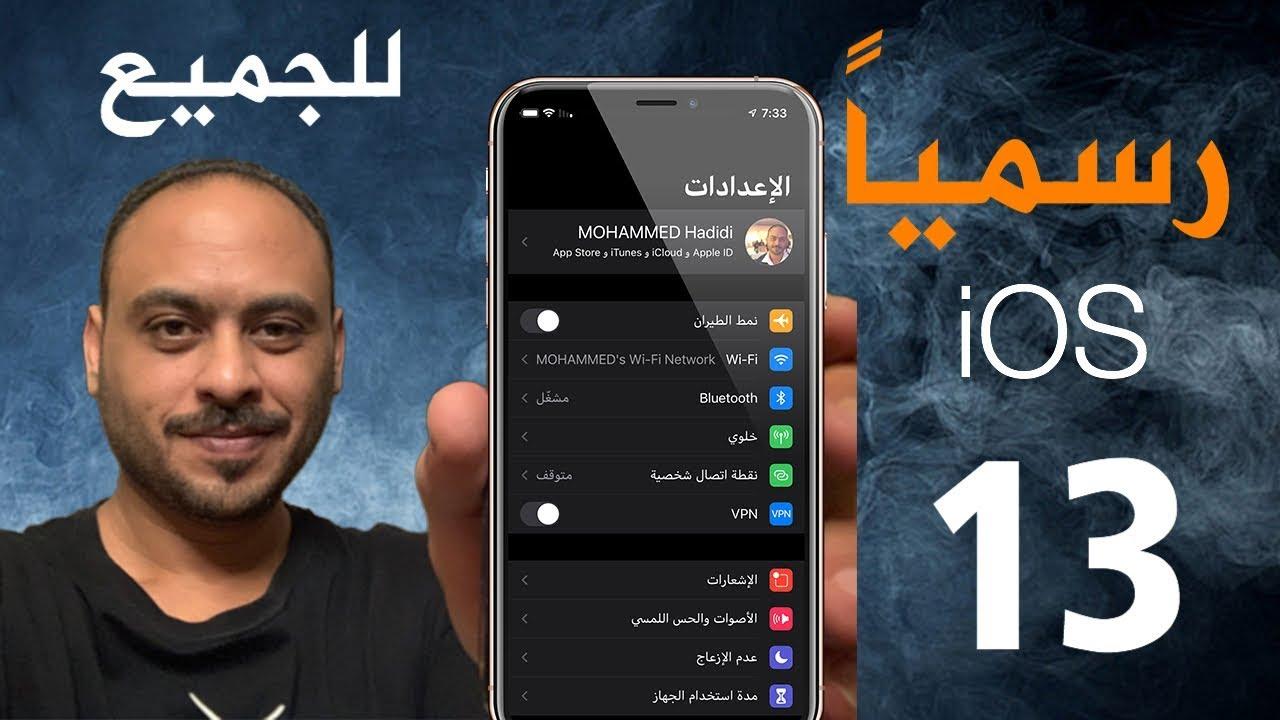 رسميا تحديث الايفون اصدار Ios 13 متاح للجميع Youtube