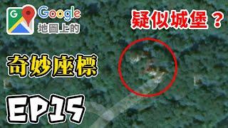 Google地圖上的奇妙座標 EP15 深山裡的廢棄城堡!