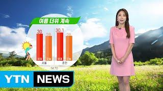 [날씨] 남부 아침까지 비, 영서·충북·경북 오후 소나기 / YTN