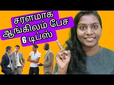 Tamil How To Speak English Fluently