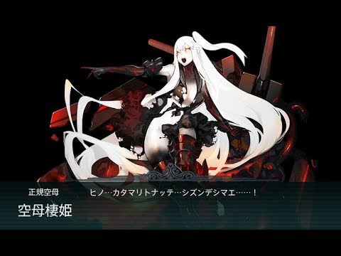KanColle Fall 2017 Event E3 Easy [ Defeated Aircraft Carrier Princess ]