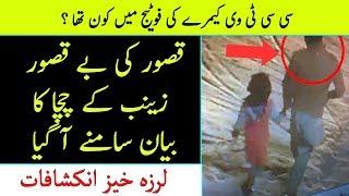 CCTV Footge of Zainab    Qatil Kon? Zainab ky Chacha ka bayan samnay aa gya