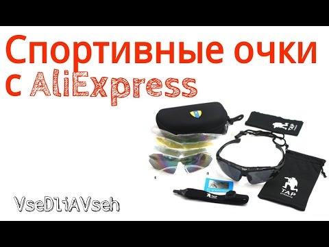 Спортивные-(тактические)-очки-tap-из-Китая.-aliexpress