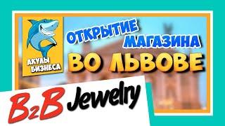 видео Проект B2B