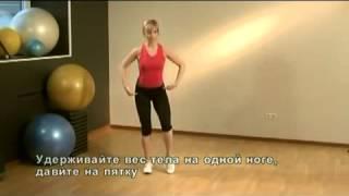 Фитнес для женщин дома (Часть 2)