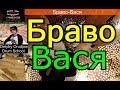 Поделки - Группа Браво песня Вася | Партия барабанов | Разбор партии ударных