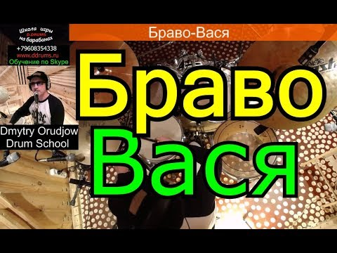 Группа Браво песня Вася | Партия барабанов | Разбор партии ударных