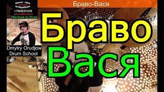 Группа Браво песня Вася   Партия барабанов   Разбор партии ударных