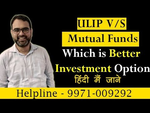 ULIP V/S Mutual Funds Which is Better Investment Option in 2018 - Hindi