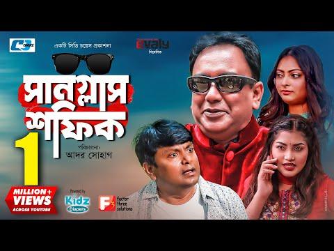 Sunglass Shofiq | Jahid Hasan | Nabila Islam | Arfan Ahmed | Bangla New Eid Natok 2019