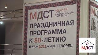 Празднование 80-летия МДСТ