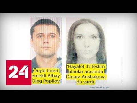 В Турции орудует банда россиян, похищающая  яхты - Россия 24