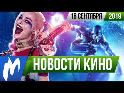 ❗ Игромания! НОВОСТИ КИНО, 18 сентября (Marvel, Отряд самоубийц, Серебряный серфер, Противостояние)