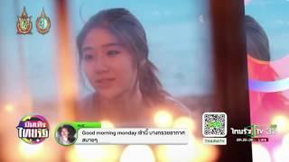 เอ๊ะยังไง ท็อป-แก้ว จูงมือสวีทหวาน | 15-08-59 | เช้าข่าวชัดโซเชียล | ThairathTV