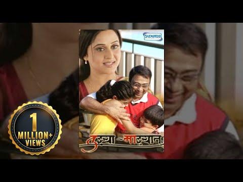 Tuzya Mazyat (2008) - (तुझ्या माझ्यात ) - Mrunal Kulkarni - Sachin Khedekar - Sulekha Alwalkar