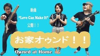 お家オゥンド!!【Love Can Make It】