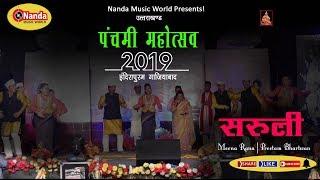 पंचमी महोत्सव इंदिरापुरम गाजियाबाद 2019 | Meena Rana | Preetam Bhartwan / Episode 04 |
