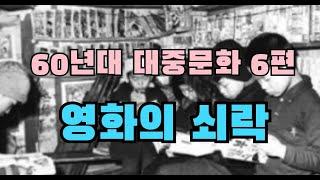 60년대 대중문화 6편(영화황금기와 쇠락)