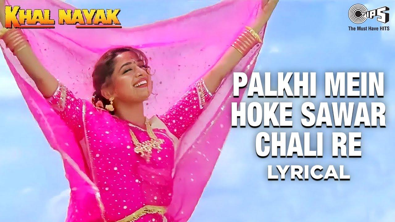 Palki Pe Hoke Sawaar - Lyrical | Khal Nayak | Madhuri Dixit, Sanjay Dutt | Alka Yagnik | 90's Songs
