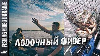 ФИДЕРНАЯ РЫБАЛКА С ЛОДКИ - ЭТО РЕЗУЛЬТАТИВНО И ИНТЕРЕСНО | УСТЬЕ ДЕСНЫ FishingVideoUkraine
