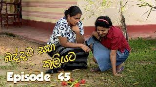 Baddata Saha Kuliyata | Episode 45 - (2018-03-13) | ITN Thumbnail