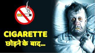 धूम्रपान छोड़ने के बाद क्या होता है? Science Physiology Of What Happens When You Quit Smoking