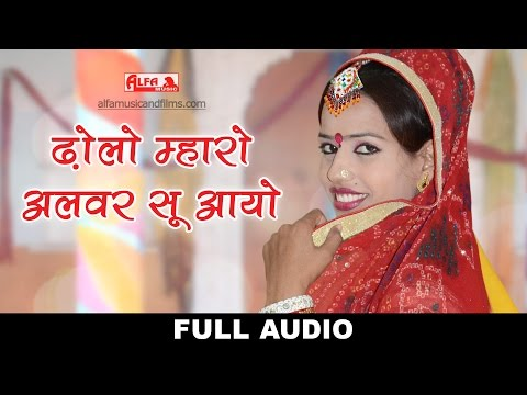 ढोलो म्हारो अलवर सू आयो | Rajasthani Folk Song | Alfa Music & Films | Full Audio Song 2017