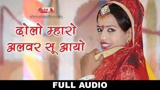 ढोलो म्हारो अलवर सू आयो | Rajasthani Folk Song | Alfa Music & Films | Full Audio Song 2017